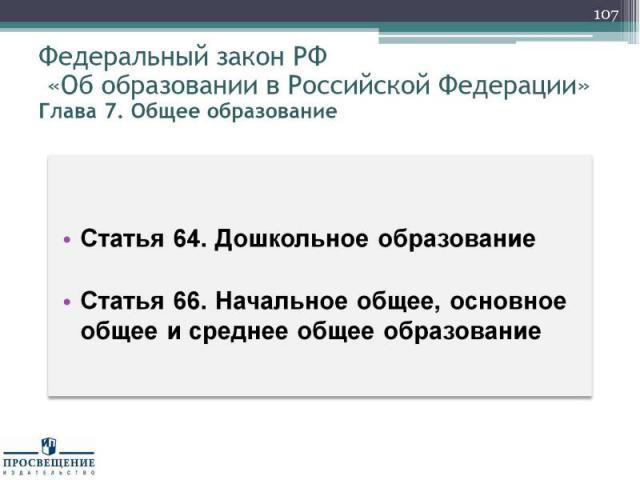 Федеральный закон РФ «Об образовании в Российской Федерации» Глава 7. Общее образование