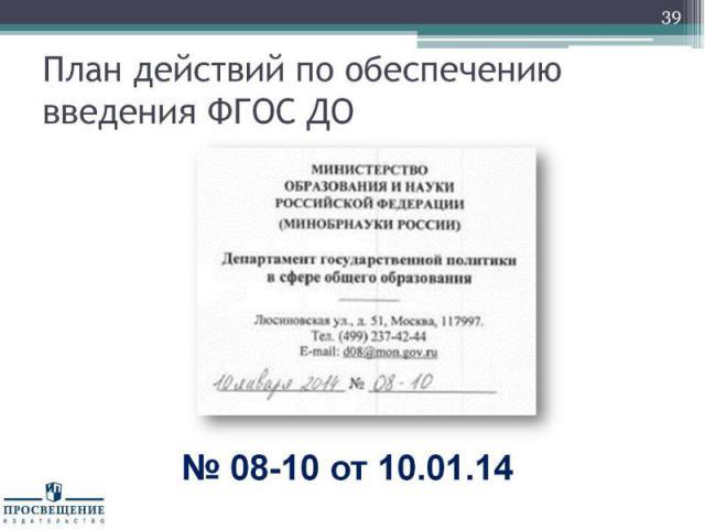 План действий по обеспечению введения ФГОС ДО