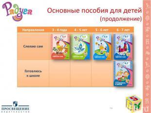 Основные пособия для детей (продолжение)