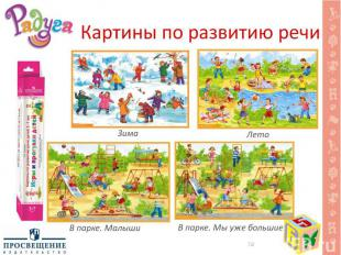 Картины по развитию речи