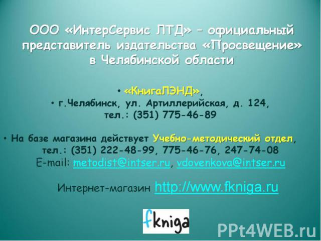 ООО «ИнтерСервис ЛТД» – официальный представитель издательства «Просвещение» в Челябинской области
