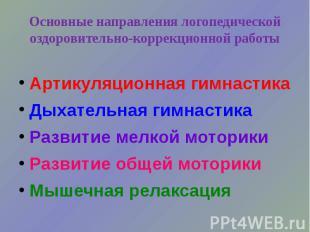 Основные направления логопедической оздоровительно-коррекционной работы Артикуля