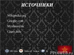 ИСТОЧНИКИ Wikipedia.org Google.com Myshared.ru Сitaty.info