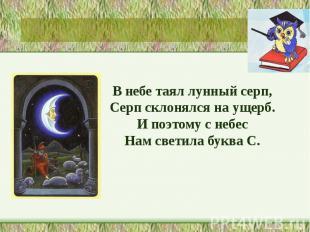 В небе таял лунный серп, Серп склонялся на ущерб. И поэтому с небес Нам светила