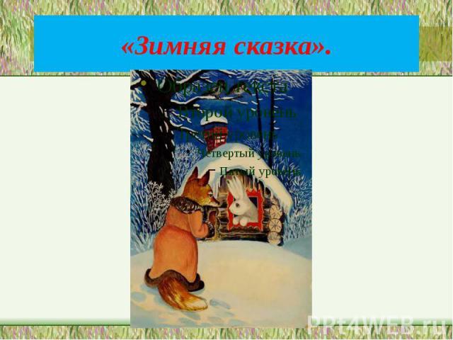 «Зимняя сказка».