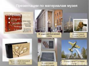 Презентации по материалам музея