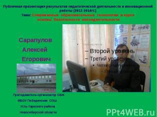 Публичная презентация результатов педагогической деятельности и инновационной ра