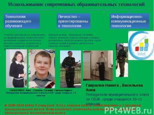 ХАБИБУЛИНА Анна , Сазонов Евгений, Семенов Кирилл Победители муниципального этап