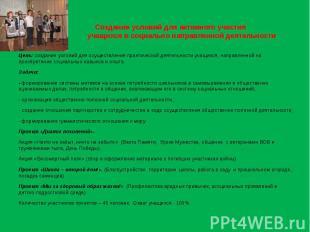 Создание условий для активного участия учащихся в социально направленной деятель