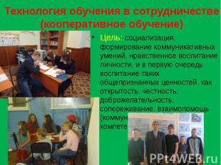 Цель: социализация, формирование коммуникативных умений, нравственное воспитание