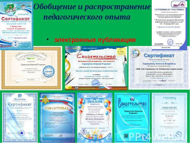 электронные публикации