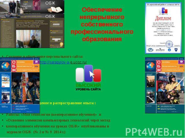 Обеспечение непрерывного собственного профессионального образования Создание и обновление персонального сайта: http://sarapylov-a-e.ucoz.ru/   Обобщение и распространение опыта : Работы: «Моя технология (кооперативное обучение)» и «Освое…