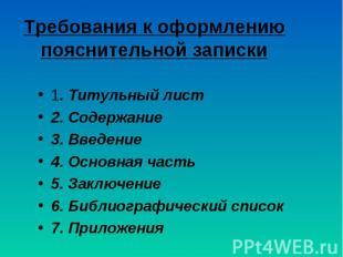 1. Титульный лист 1. Титульный лист 2. Содержание 3. Введение 4. Основная часть