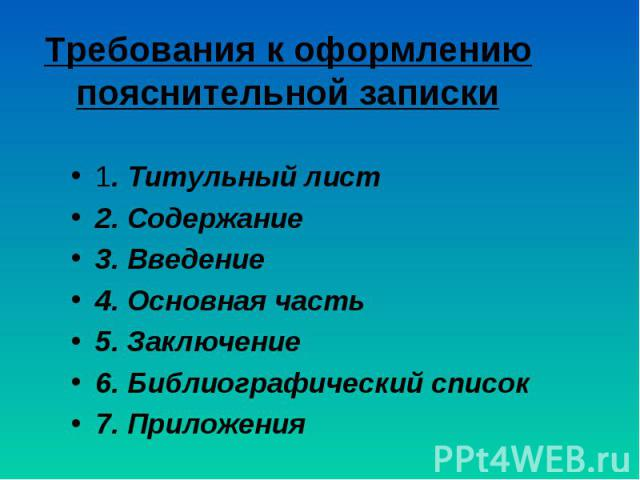 1. Титульный лист 1. Титульный лист 2. Содержание 3. Введение 4. Основная часть 5. Заключение 6. Библиографический список 7. Приложения
