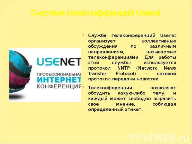 Cистема телеконференций Usenet Служба телеконференций Usenet организует коллективные обсуждения по различным направлениям, называемые телеконференциями. Для работы этой службы используется протокол NNTP (Network News Transfer Protocol) – сетевой про…