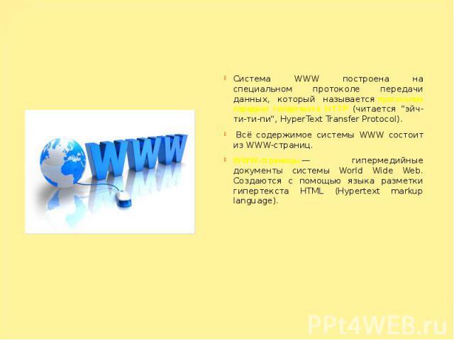 """Система WWW построена на специальном протоколе передачи данных, который называетсяпротоколом передачи гипертекста HTTP (читается """"эйч-ти-ти-пи"""", HyperText Transfer Protocol). Система WWW построена на специальном протоколе передачи да…"""