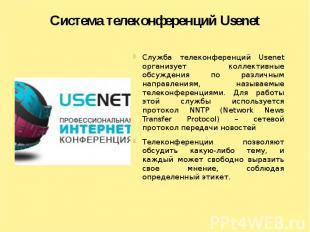 Cистема телеконференций Usenet Служба телеконференций Usenet организует коллекти