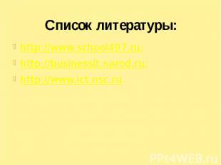 Список литературы: http://www.school497.ru; http://businessit.narod.ru; http://w