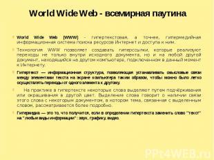 World Wide Web - всемирная паутина World Wide Web (WWW) - гипертекстовая, а точн