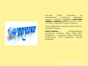 Система WWW построена на специальном протоколе передачи данных, который называет