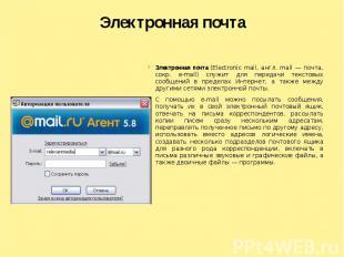 Электронная почта Электронная почта (Electronic mail, англ. mail — почта, сокр.