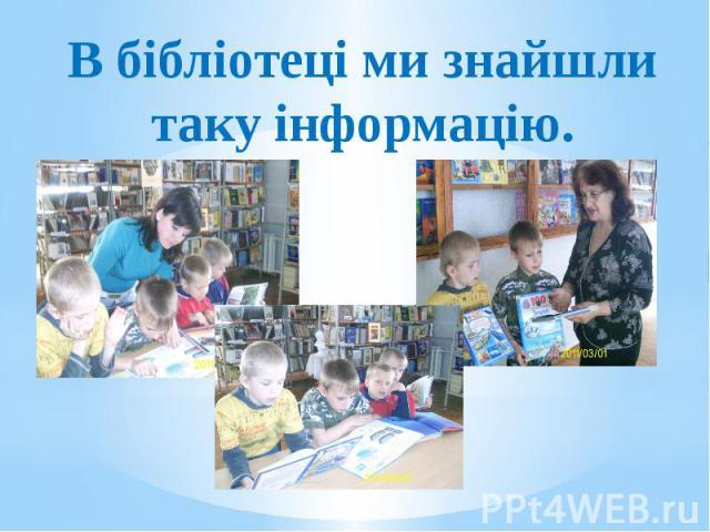 В бібліотеці ми знайшли таку інформацію. В бібліотеці ми знайшли таку інформацію.