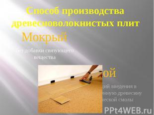 Способ производства древесноволокнистых плит Мокрый без добавки связующего вещес
