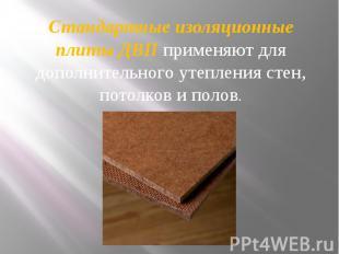 Стандартные изоляционные плиты ДВП применяют для дополнительного утепления стен,