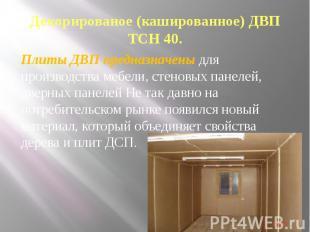 Декорированое (кашированное) ДВП ТСН 40. Плиты ДВП предназначены для производств