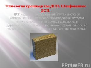 Технология производства ДСП. Шлифованное ДСП. ДСП- Древесно-Стружечная Пли