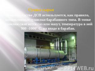 Сушка сырья В производстве ДСП используются, как правило, конвективные сушилки б