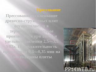 Прессование Прессование и склеивание древесно-стружечных плит осуществляется в т
