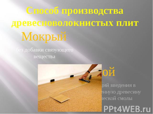 Способ производства древесноволокнистых плит Мокрый без добавки связующего вещества
