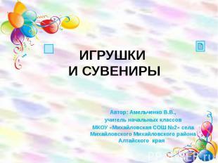 Автор: Амельченко В.В., учитель начальных классов МКОУ «Михайловская СОШ №2» сел