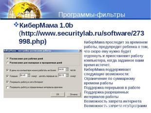КиберМама 1.0b (http://www.securitylab.ru/software/273998.php)КиберМама 1.0b (ht