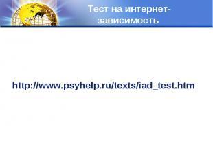 http://www.psyhelp.ru/texts/iad_test.htmhttp://www.psyhelp.ru/texts/iad_test.htm