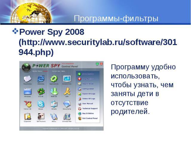 Power Spy 2008 (http://www.securitylab.ru/software/301944.php)Power Spy 2008 (http://www.securitylab.ru/software/301944.php)