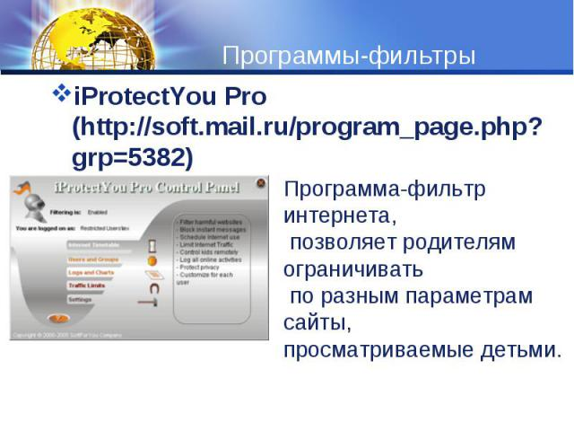 iProtectYou Pro (http://soft.mail.ru/program_page.php?grp=5382)iProtectYou Pro (http://soft.mail.ru/program_page.php?grp=5382)