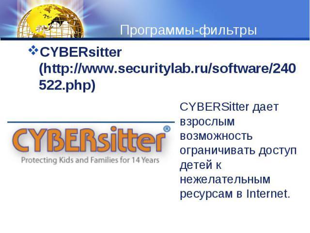 CYBERsitter (http://www.securitylab.ru/software/240522.php)CYBERsitter (http://www.securitylab.ru/software/240522.php)