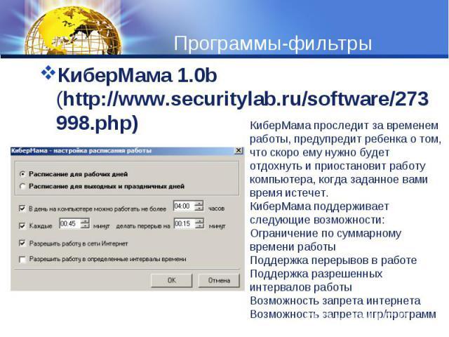 КиберМама 1.0b (http://www.securitylab.ru/software/273998.php)КиберМама 1.0b (http://www.securitylab.ru/software/273998.php)