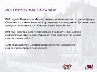ИСТОРИЧЕСКАЯ СПРАВКА:С 2004 года кафедру «Экономика предприятий» возглавляет к.э