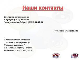 Наши контактыКонтактные телефоныКафедра: (0629) 44-66-61Заведующий кафедрой: (06