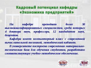 Кадровый потенциал кафедры «Экономика предприятий» На кафедре преподает более 30