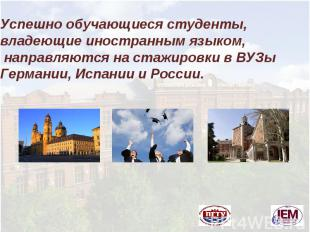 Успешно обучающиеся студенты, владеющие иностранным языком, направляются на стаж