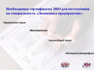 Необходимые сертификаты ЗНО для поступления на специальность «Экономика предприя