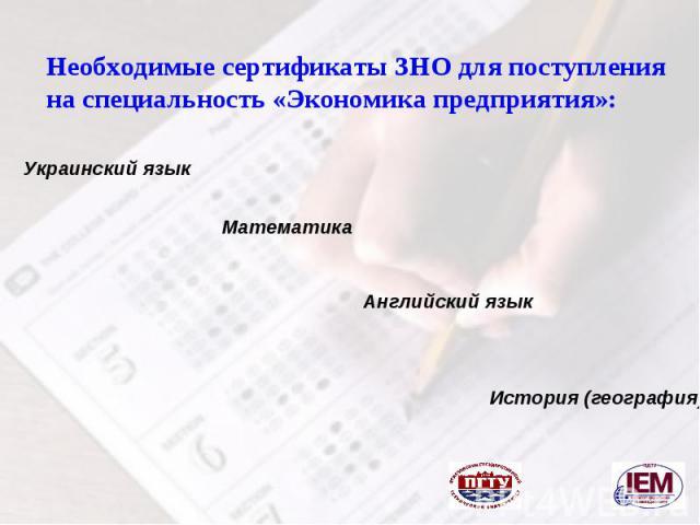 Необходимые сертификаты ЗНО для поступления на специальность «Экономика предприятия»: