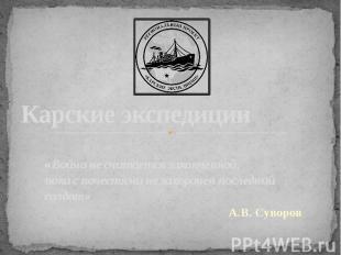Карские экспедиции А.В. Суворов