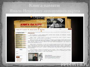 Книга памяти Ямало-Ненецкого автономного округа