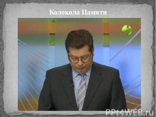 Колокола Памяти