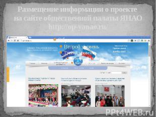 Размещение информации о проекте на сайте общественной палаты ЯНАО http://op-yana